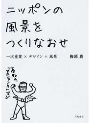 ニッポンの風景をつくりなおせ 一次産業×デザイン=風景