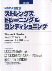 ストレングストレーニング&コンディショニング NSCA決定版 第3版