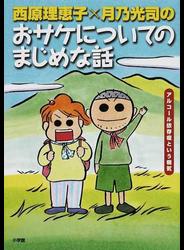 西原理恵子×月乃光司のおサケについてのまじめな話 アルコール依存症という病気