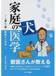 家庭犬の医学 一家に一冊・獣医さんの本