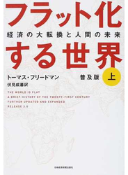 フラット化する世界 経済の大転換と人間の未来 普及版 上