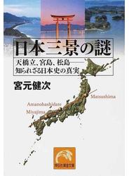日本三景の謎 天橋立、宮島、松島−知られざる日本史の真実