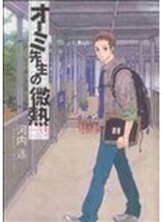 オーミ先生の微熱 1 (ビッグコミックス)
