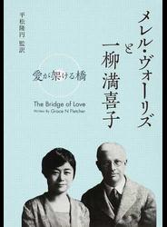 メレル・ヴォーリズと一柳満喜子 愛が架ける橋