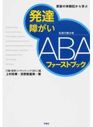 発達障がいABAファーストブック 家族の体験記から学ぶ