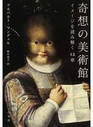 奇想の美術館 イメージを読み解く12章