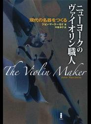 ニューヨークのヴァイオリン職人 現代の名器をつくる