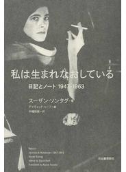 私は生まれなおしている 日記とノート1947−1963
