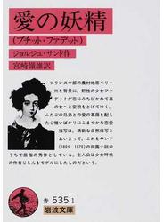 愛の妖精 プチット・ファデット 改版