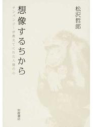 想像するちから チンパンジーが教えてくれた人間の心