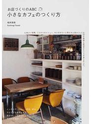 小さなカフェのつくり方 夢をかなえた20のカフェの物語