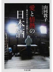 愛と情熱の日本酒 魂をゆさぶる造り酒屋たち