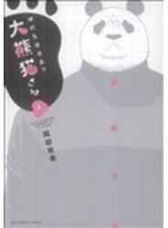 絶対生徒会長!!大熊猫さん 1