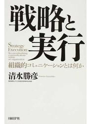 戦略と実行 組織的コミュニケーションとは何か