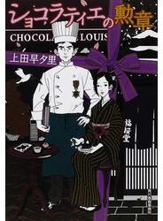 ショコラティエの勲章