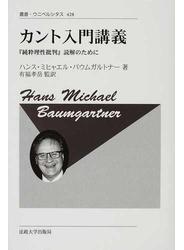 カント入門講義 『純粋理性批判』読解のために 新装版