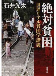 絶対貧困 世界リアル貧困学講義