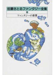 佐藤さとるファンタジー全集 15 ファンタジーの世界