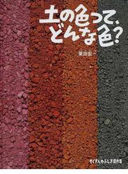 土の色って、どんな色?
