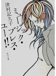 ミュージック・ブレス・ユー!!