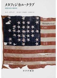 メタフィジカル・クラブ 米国100年の精神史
