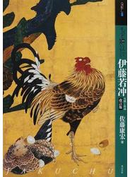 もっと知りたい伊藤若冲 生涯と作品 改訂版