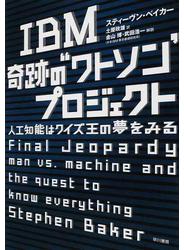 "IBM奇跡の""ワトソン""プロジェクト 人工知能はクイズ王の夢をみる"