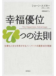 幸福優位7つの法則 仕事も人生も充実させるハーバード式最新成功理論