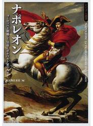 ナポレオン ヨーロッパを制覇した皇帝とボナパルト家の人々