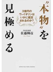 """""""本物""""を見極める 3億円のヴァイオリンはいかに鑑定されるのか?"""