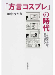 「方言コスプレ」の時代 ニセ関西弁から龍馬語まで
