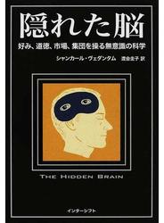 隠れた脳 好み、道徳、市場、集団を操る無意識の科学