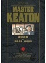 MASTERキートン 1 (BIG COMICS SPECIAL)
