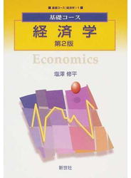 経済学 第2版