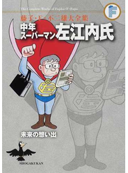 藤子・F・不二雄大全集 29