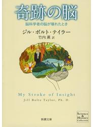 奇跡の脳 脳科学者の脳が壊れたとき