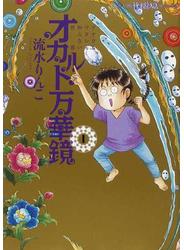 オカルト万華鏡 1 アナタもワタシも知らない世界 (HONKOWAコミックス)