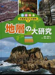 日本列島大地まるごと大研究 2 地層の大研究