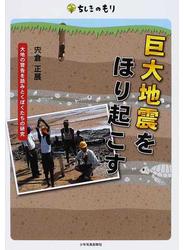 巨大地震をほり起こす 大地の警告を読みとくぼくたちの研究