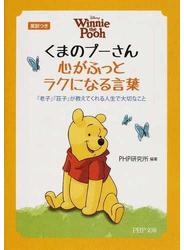 くまのプーさん心がふっとラクになる言葉 英訳つき 『老子』『荘子』が教えてくれる人生で大切なこと