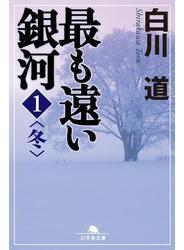 最も遠い銀河〈1〉冬