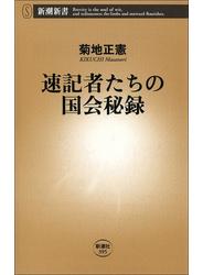 速記者たちの国会秘録