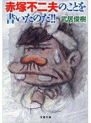 赤塚不二夫のことを書いたのだ!!