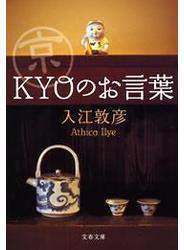 京〈KYO〉のお言葉