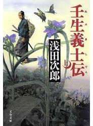 壬生義士伝(上)
