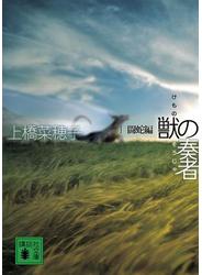獣の奏者 I闘蛇編