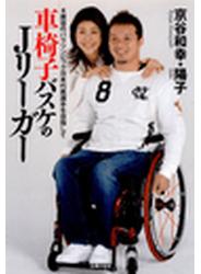 車椅子バスケのJリーガー
