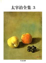 太宰治全集(3)