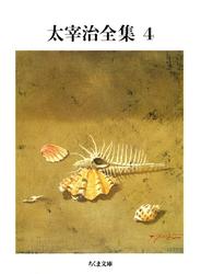 太宰治全集(4)