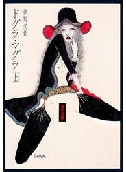 【期間限定価格】ドグラ・マグラ(上)